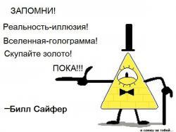 -Кирпичик-