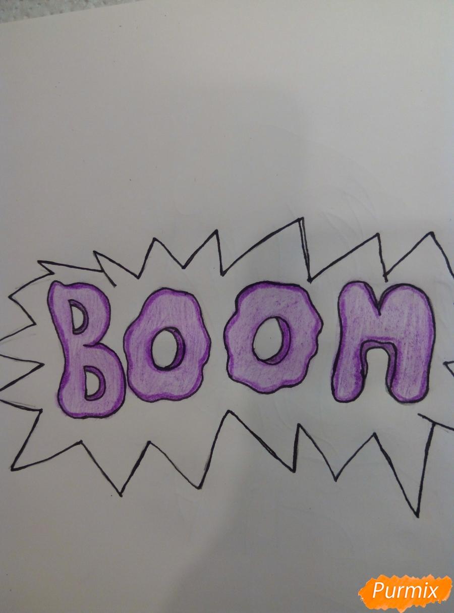 Рисуем слово BOOM в стиле граффити карандашами - фото 6
