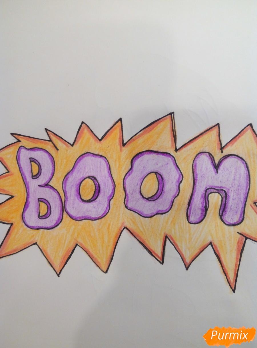 Как нарисовать слово BOOM в стиле граффити карандашами поэтапно