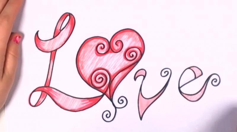 Как красиво нарисовать слово love - шаг 8