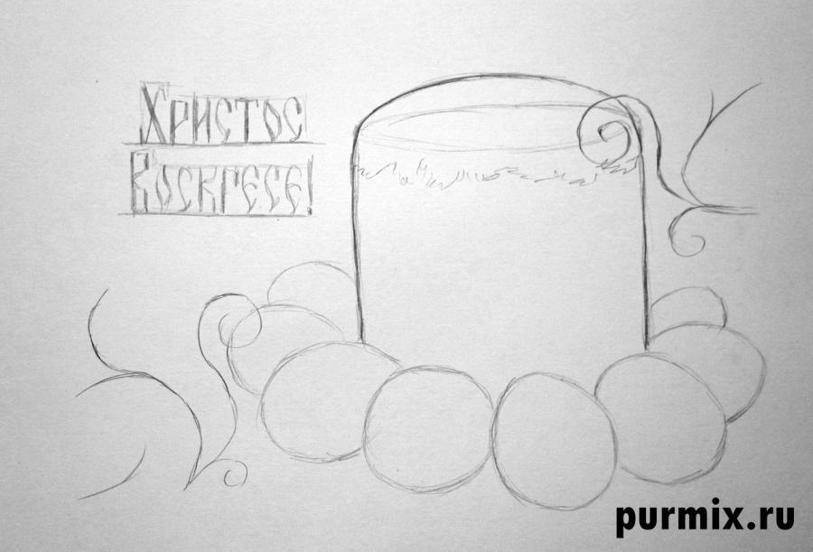 Рисуем пасху с яйцами - шаг 2