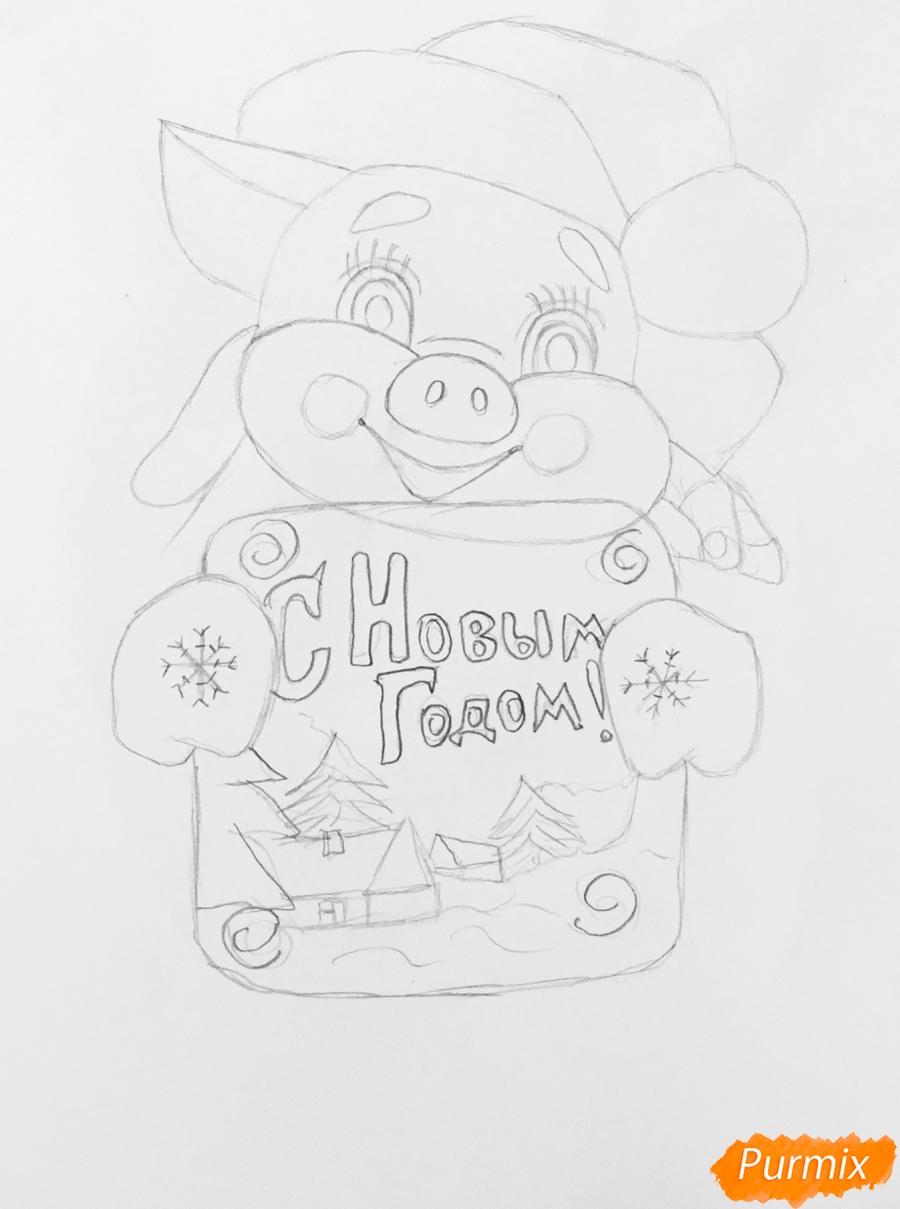 Рисуем милую новогоднюю свинку с открыт - шаг 4