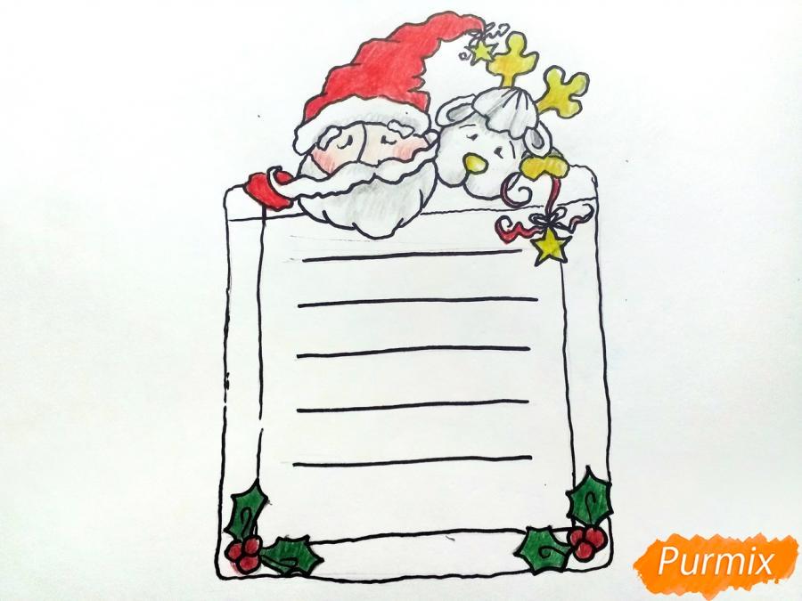 Как нарисовать открытку, письмо  Деду Морозу карандашами поэтапно