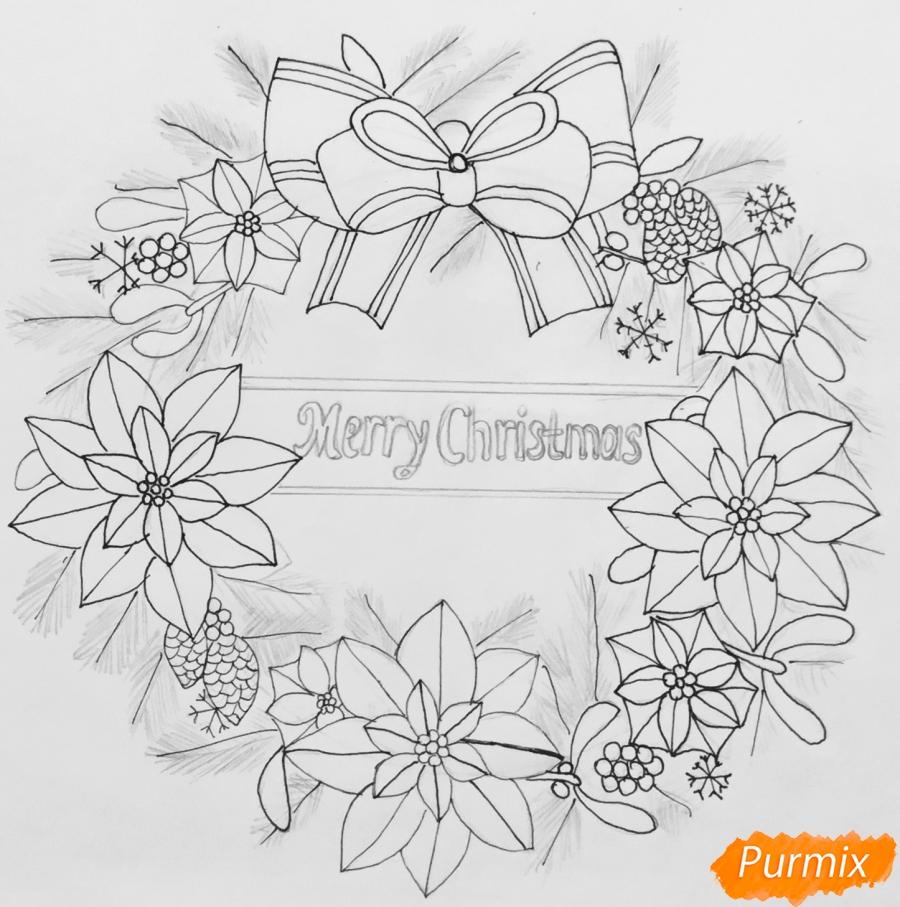 Рождественский венок с надписью Merry Christmas - шаг 7
