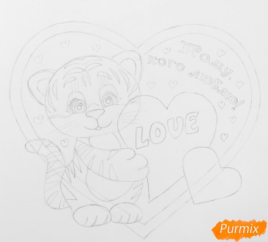 Валентинка с милым тигрёнком и сердечками на День Святого Валентина - шаг 6