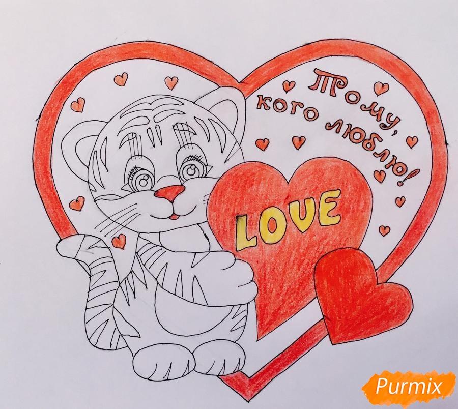 Валентинка с милым тигрёнком и сердечками на День Святого Валентина - шаг 8