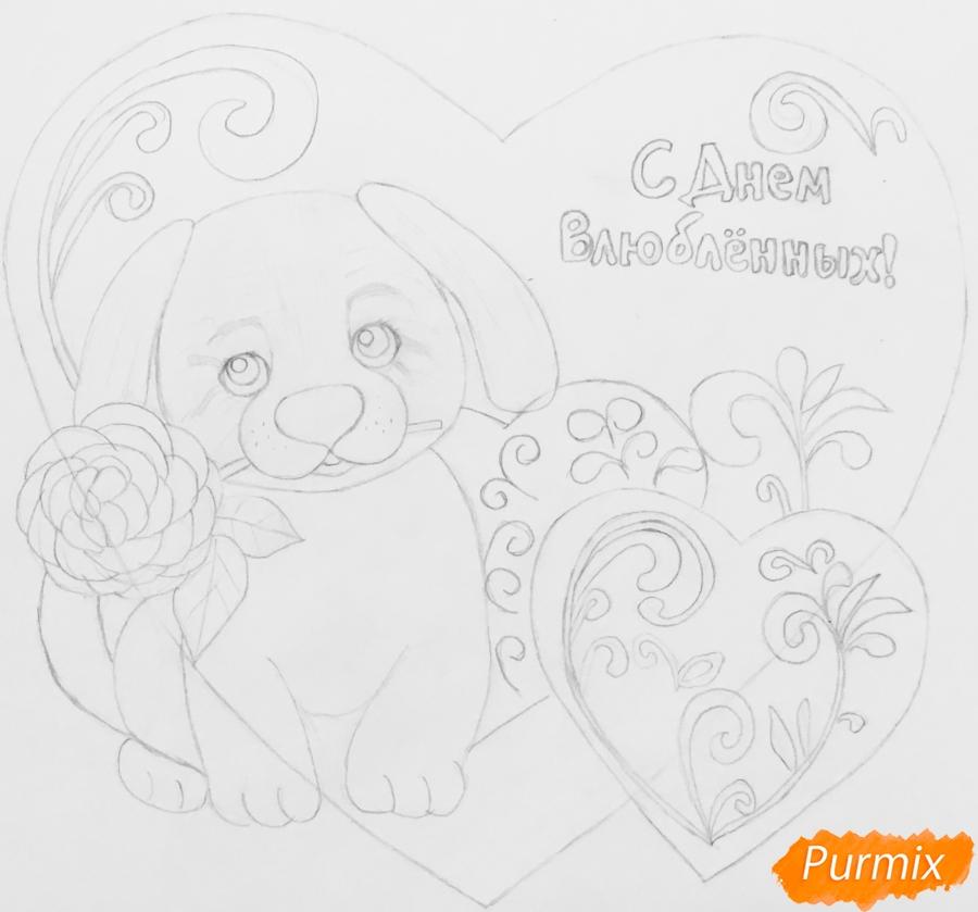 Валентинка с собачкой с розой во рту и с сердечками - шаг 5