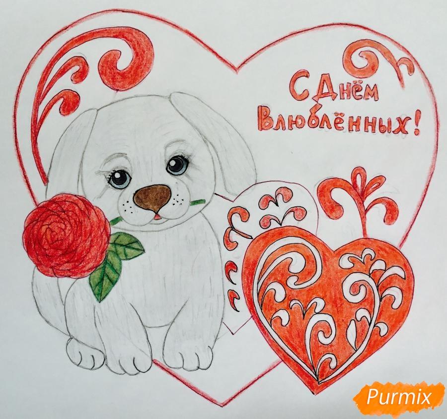 Валентинка с собачкой с розой во рту и с сердечками - шаг 8