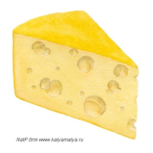 Учимся рисовать. Сыр
