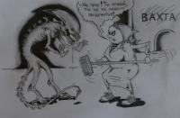 Карикатура: чужой в общежитии и как с ним бороться поэтапный урок