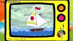 Как нарисовать на бумаге кораблик ребенку видео урок