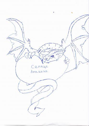 Фото Сердце дракона к уроку