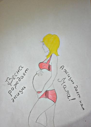 Беременная девушка для срисовки 13