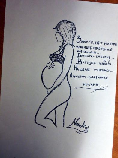 Беременная девушка для срисовки 4