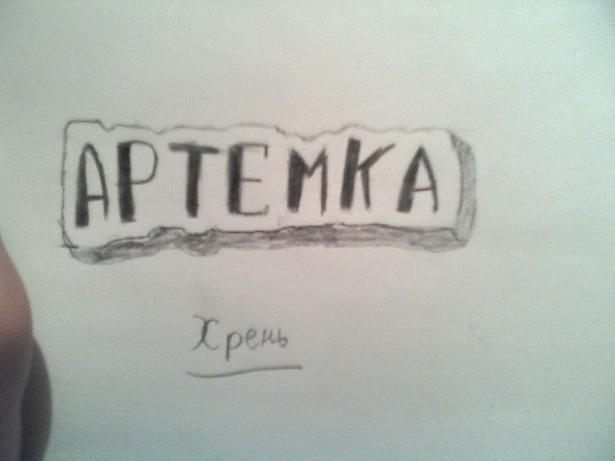 Фото APTEMKaA к уроку