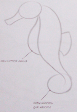 Рисуем морского конька - шаг 1