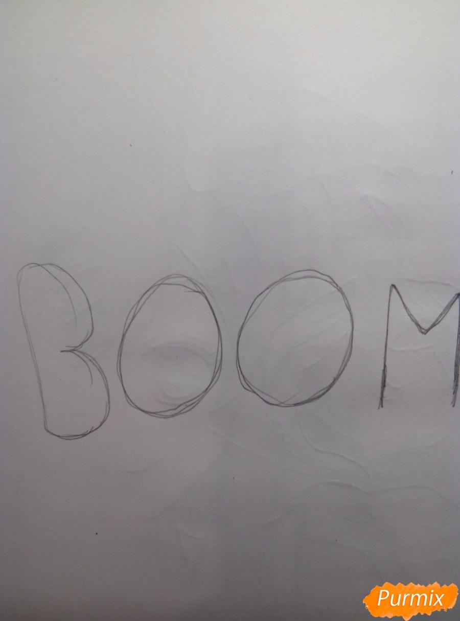 Рисуем слово BOOM в стиле граффити карандашами - шаг 1