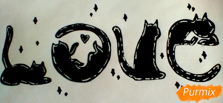 Рисуем слово Love в виде котиков - шаг 5