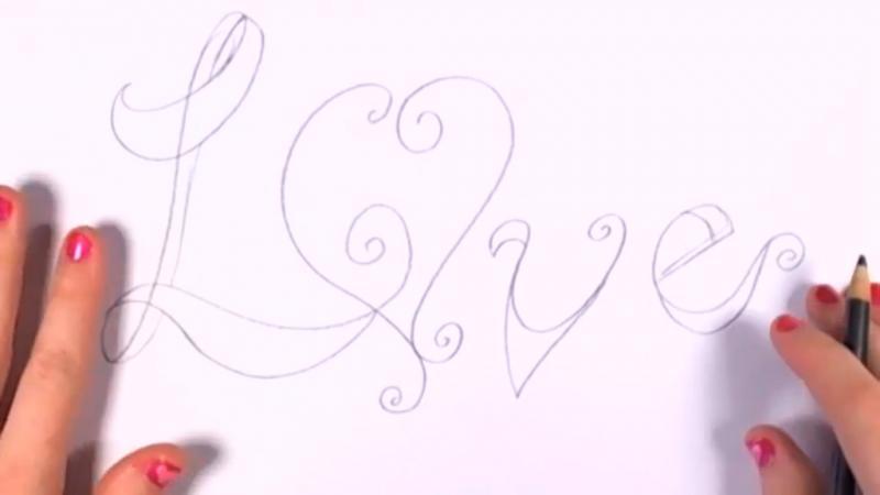 Как красиво нарисовать слово love - шаг 2