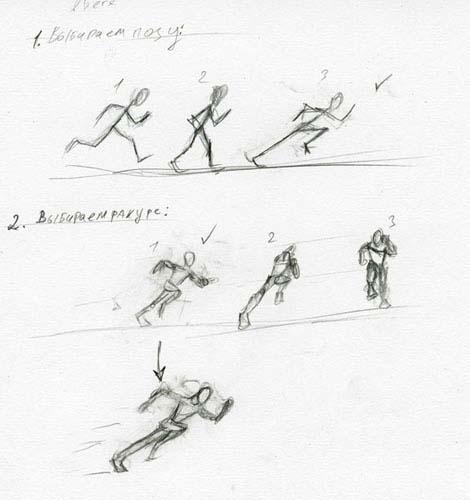 Рисуем человека паука в беге - шаг 1