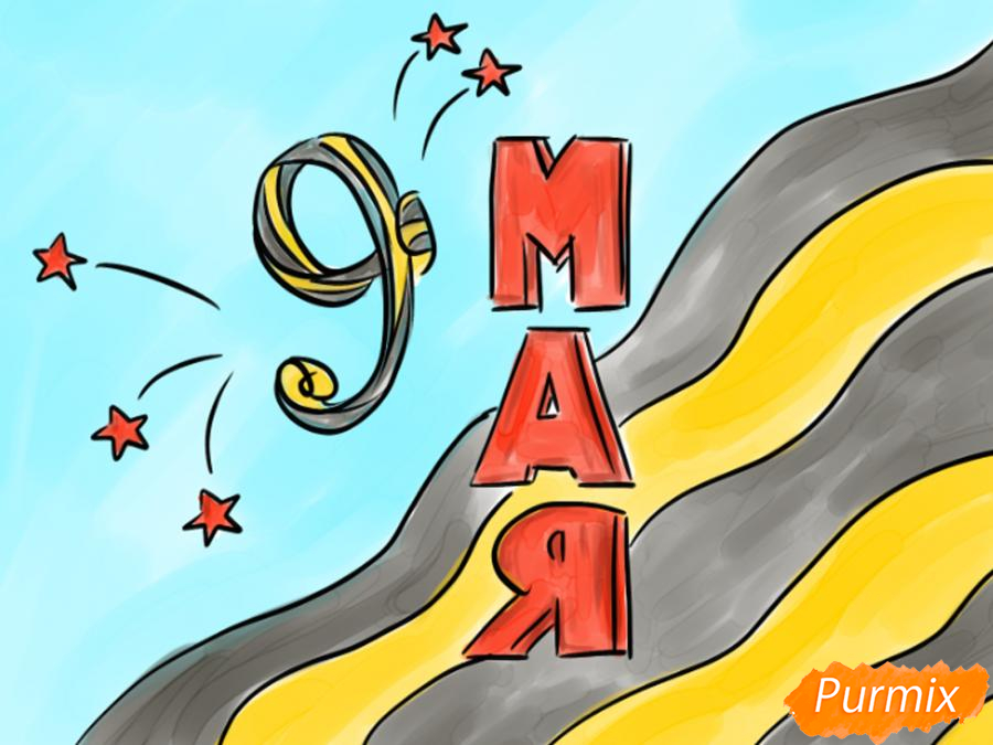 Рисуем открытку на 9 мая для 1-2 класса - шаг 10