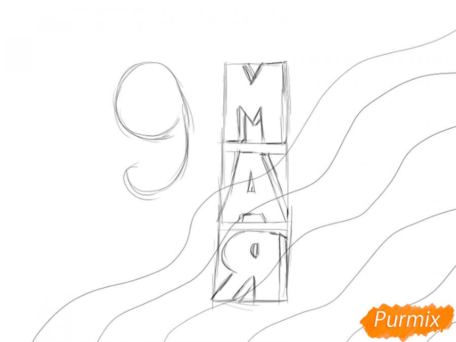 Рисуем открытку на 9 мая для 1-2 класса - шаг 3