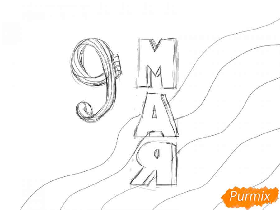 Рисуем открытку на 9 мая для 1-2 класса - шаг 4