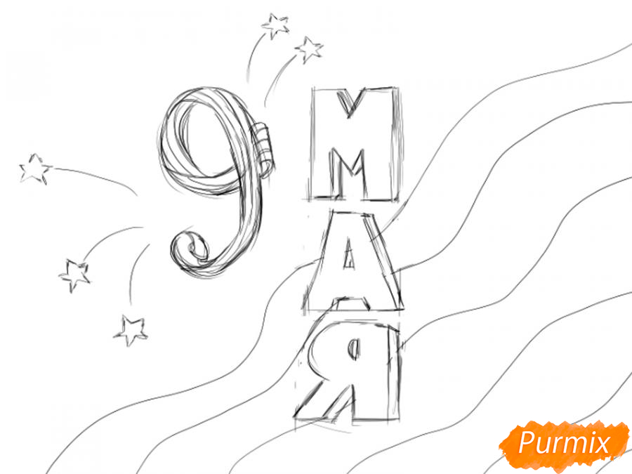 Рисуем открытку на 9 мая для 1-2 класса - шаг 5