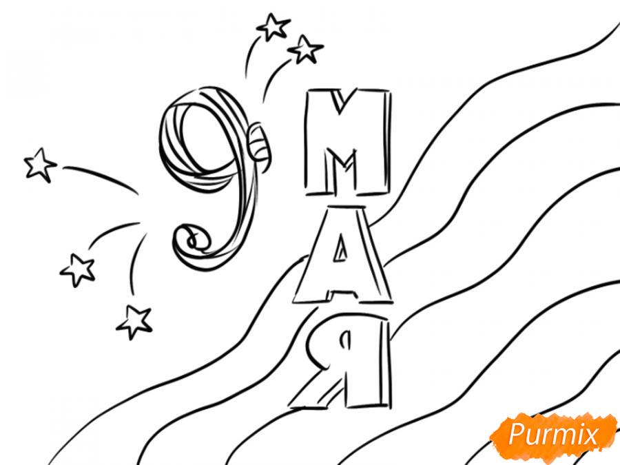 Рисуем открытку на 9 мая для 1-2 класса - шаг 6