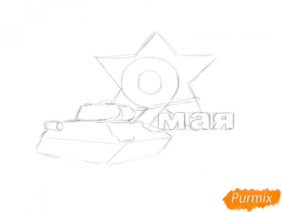 Рисуем танк на День Победы 9 мая карандашами - шаг 5
