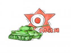 танк на 9 мая