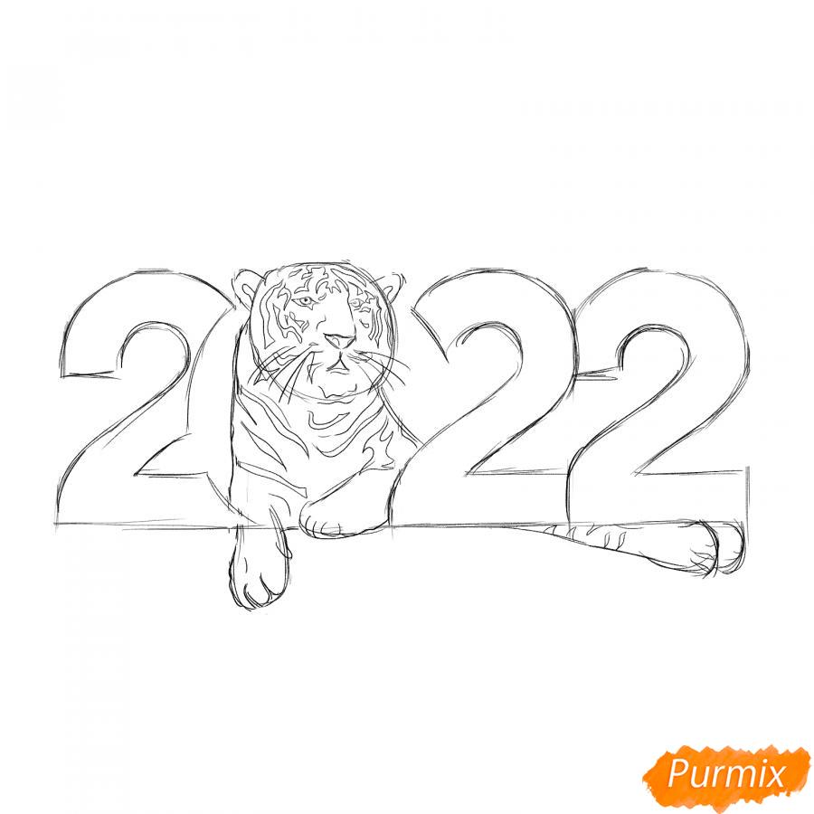 Рисуем тигра и год 2022 - шаг 4
