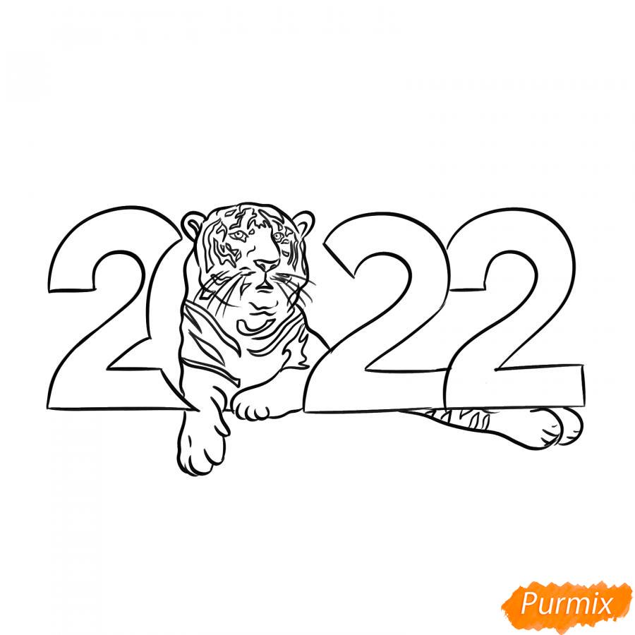 Рисуем тигра и год 2022 - шаг 5