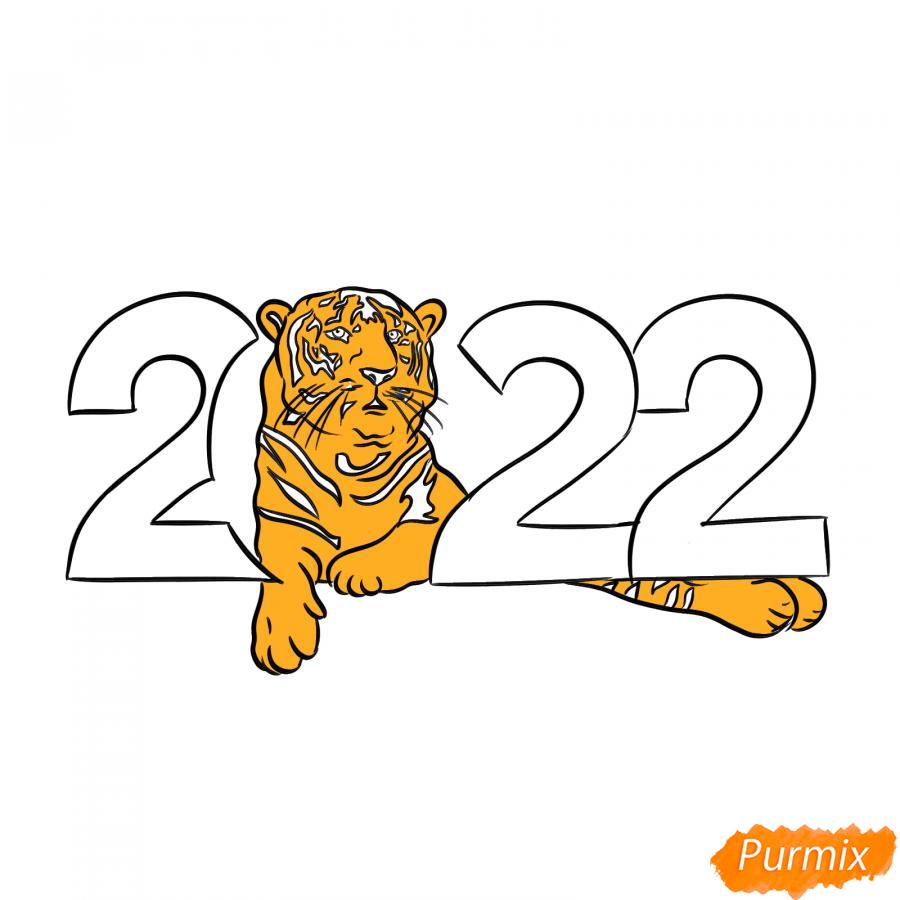 Рисуем тигра и год 2022 - шаг 6