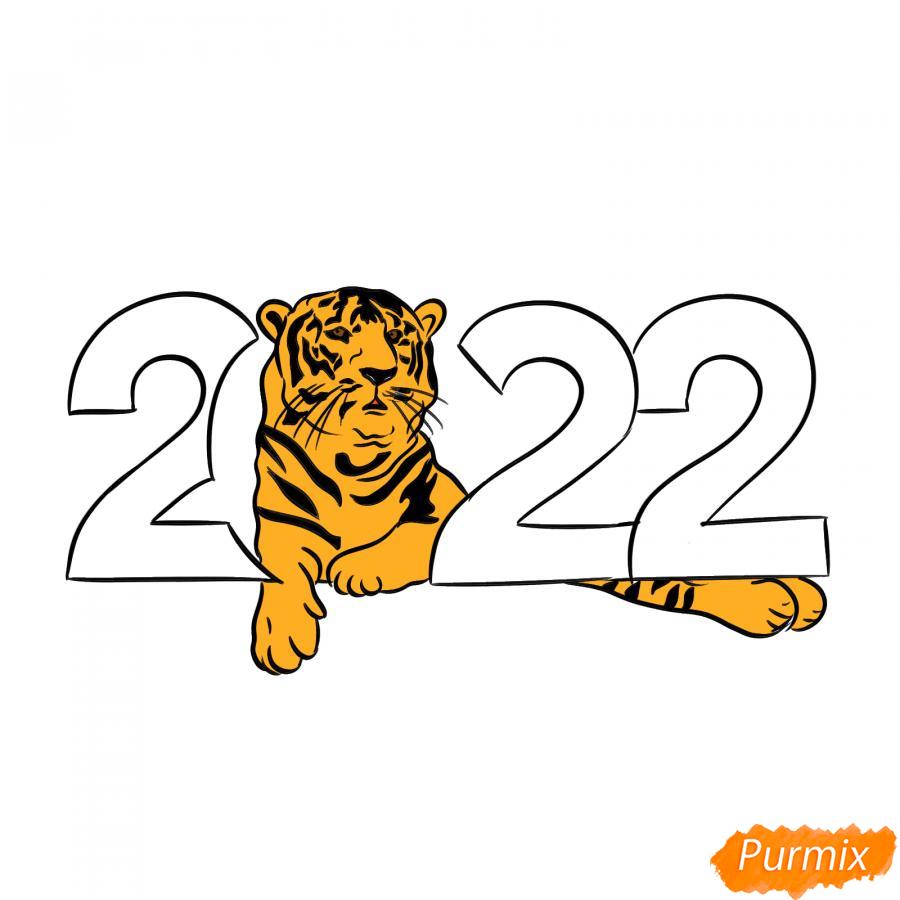 Рисуем тигра и год 2022 - шаг 7