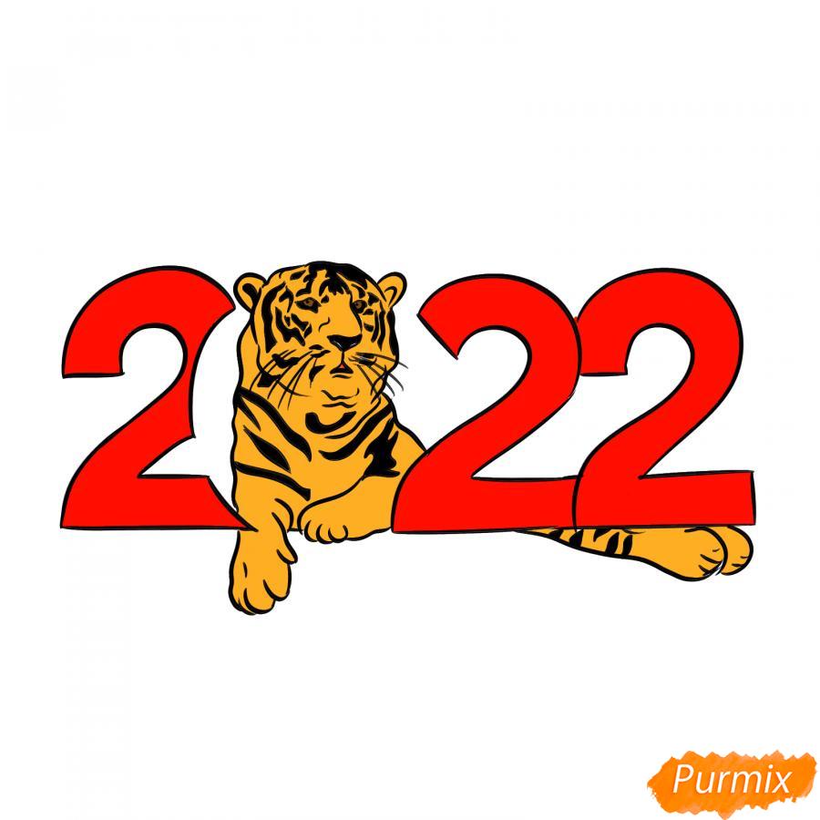 Рисуем тигра и год 2022 - шаг 8