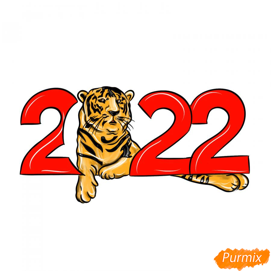 Рисуем тигра и год 2022 - шаг 9