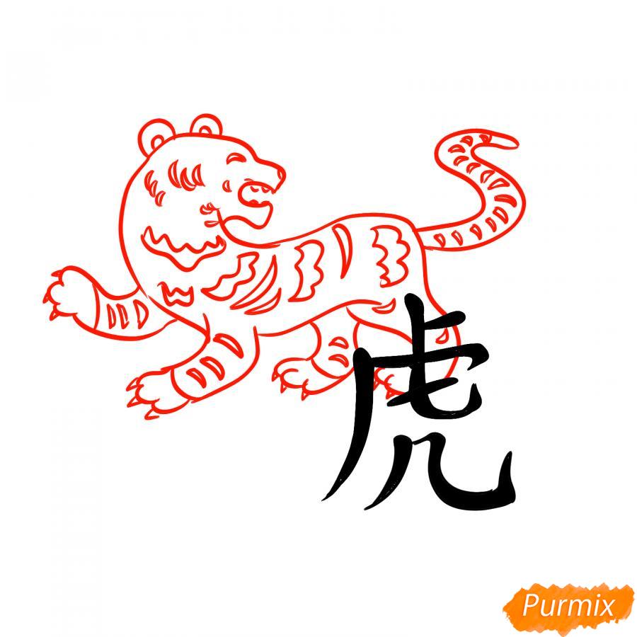 Рисуем тигра из китайского календаря - шаг 6
