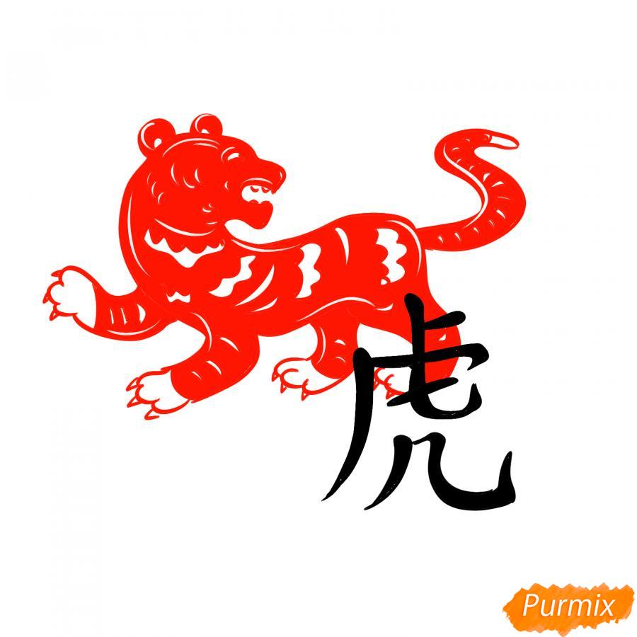 Рисуем тигра из китайского календаря - шаг 7