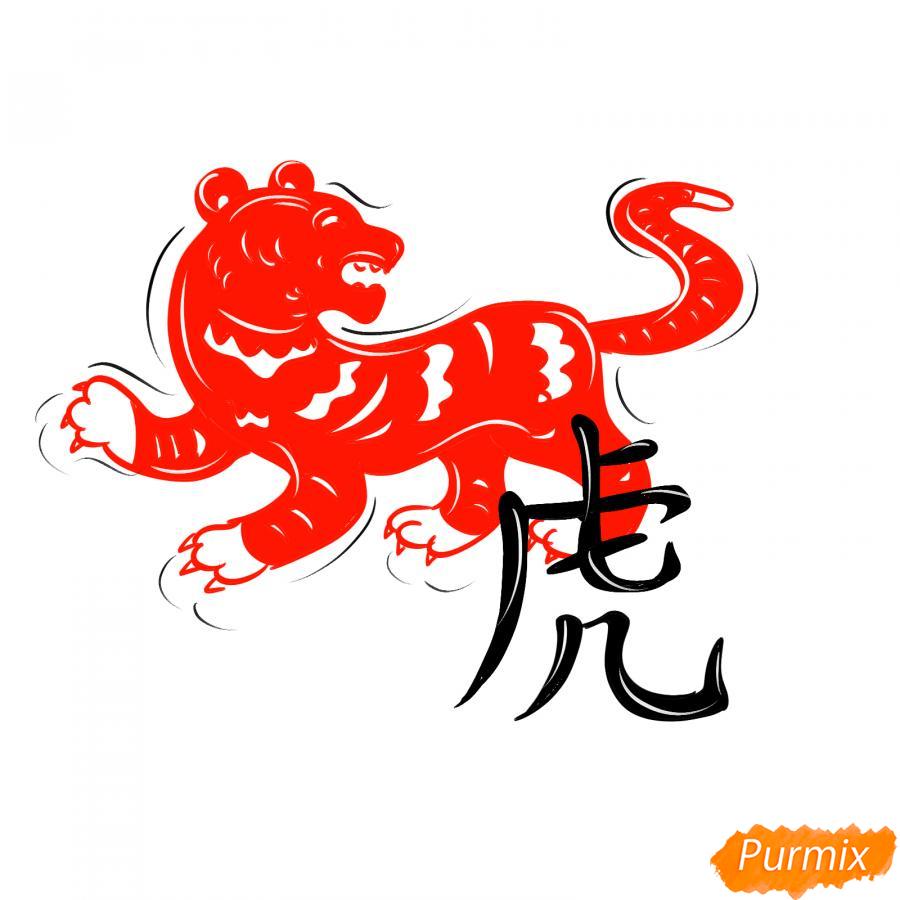 Рисуем тигра из китайского календаря - шаг 8