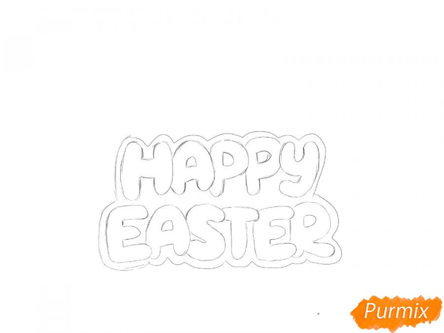 Открытка: зайчик c надписью Happy Easter - шаг 1