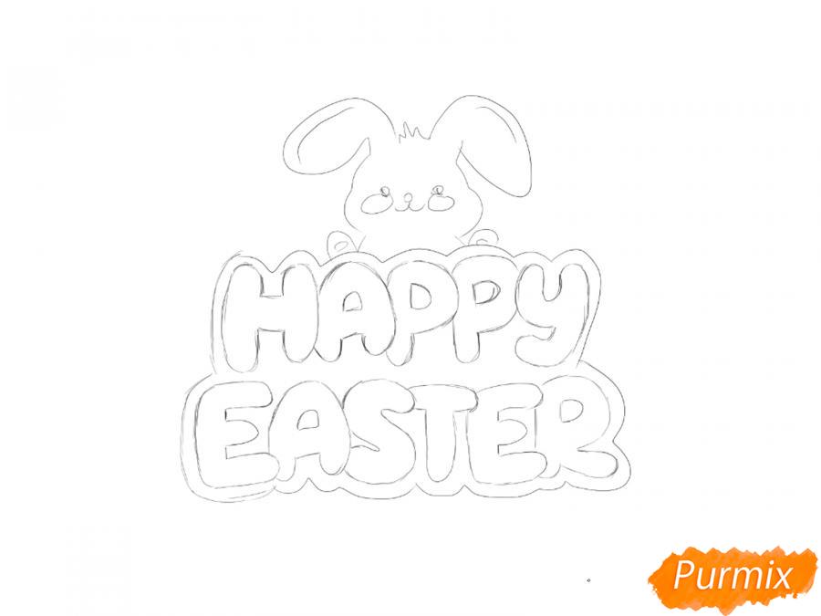Открытка: зайчик c надписью Happy Easter - шаг 2