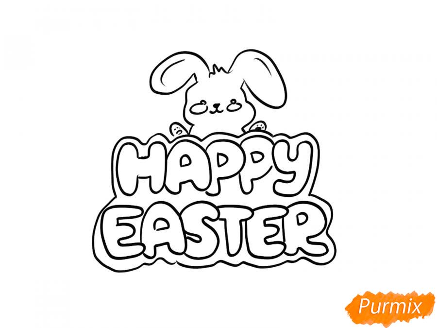 Открытка: зайчик c надписью Happy Easter - шаг 3