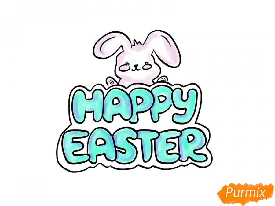 Открытка: зайчик c надписью Happy Easter - шаг 4