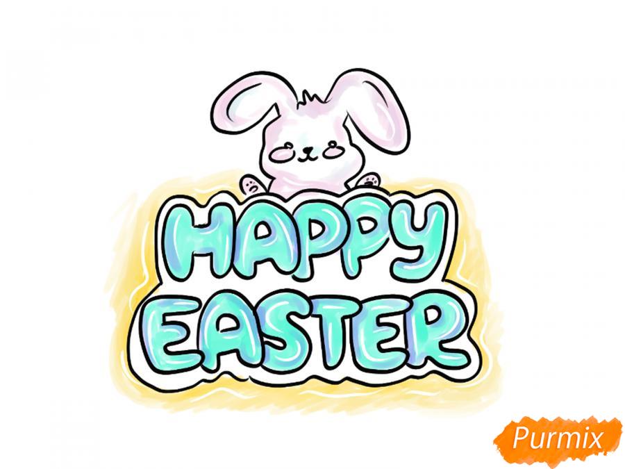 Открытка: зайчик c надписью Happy Easter - шаг 5