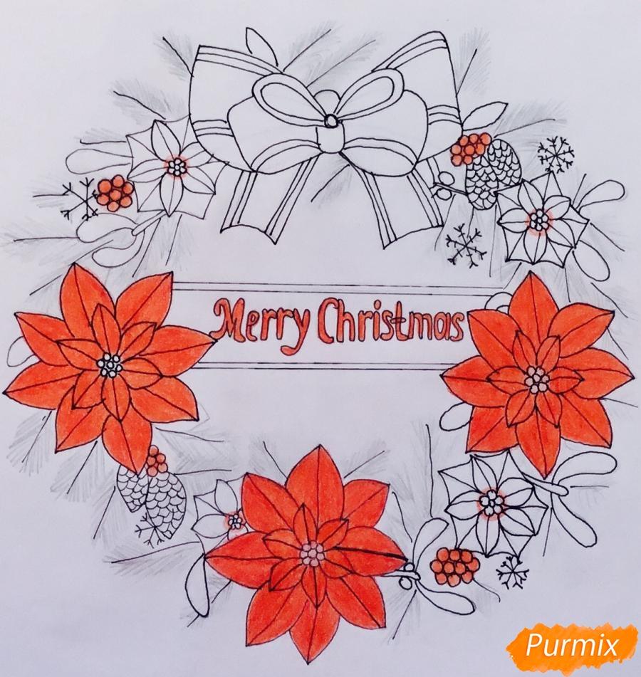 Рождественский венок с надписью Merry Christmas - шаг 9