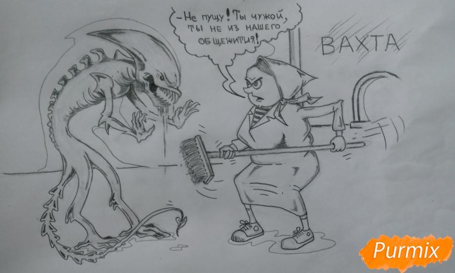 Карикатура: чужой в общежитии и как с ним бороться поэтапный урок - шаг 15