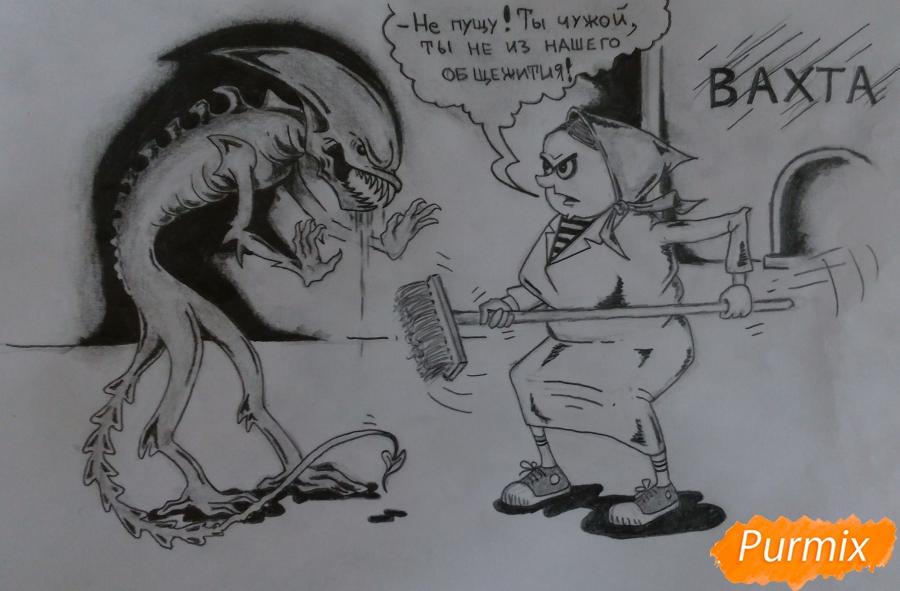 Карикатура: чужой в общежитии и как с ним бороться поэтапный урок - шаг 16